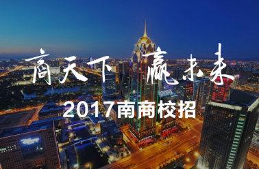 2017宁波南部商务区校招开启,冲击力网络全程技术支持